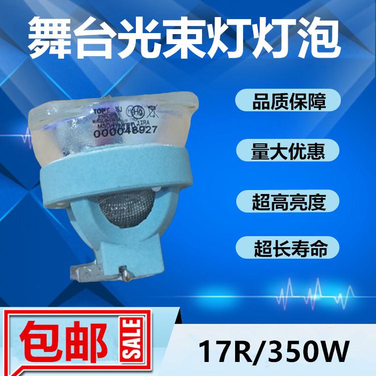 �w利浦BEAM 350W三合一�u�^�襞�MSD Platinum 17R舞�_光束��襞�