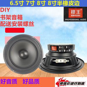 穆王包邮N&S6寸8寸中低音喇叭6.5寸低音全频音箱喇叭低音炮扬声器