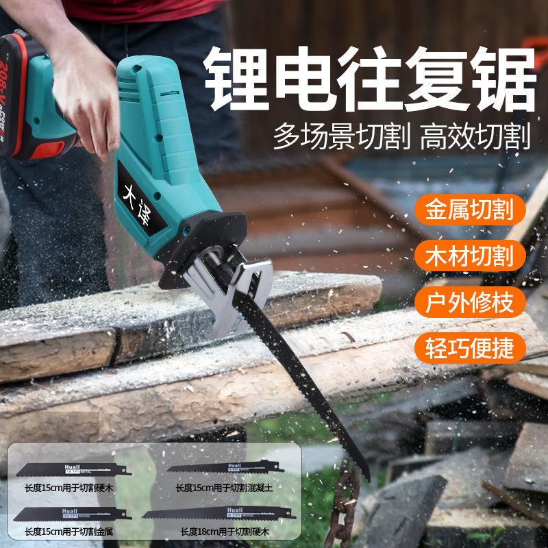 ww德国充电式往复锯马刀锯大容量家用手持电动手锯户外切割锂电锯