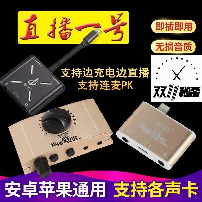 畅吧直播一号苹果678x连接线手机电脑主播内置外置声卡转换器