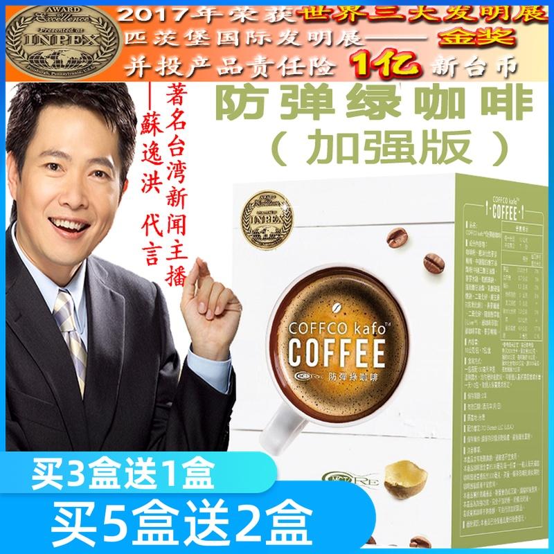 台湾原装COFFCO防弹绿咖啡全新升级版MCT油脂生酮饮食代餐能量包