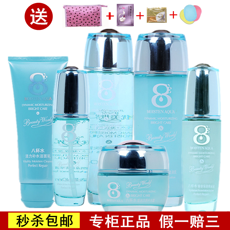 Eight glasses of water set genuine cosmetics moisturizing, moisturizing, oil controlling and pore shrinking facial care 8 cups of water skin care products