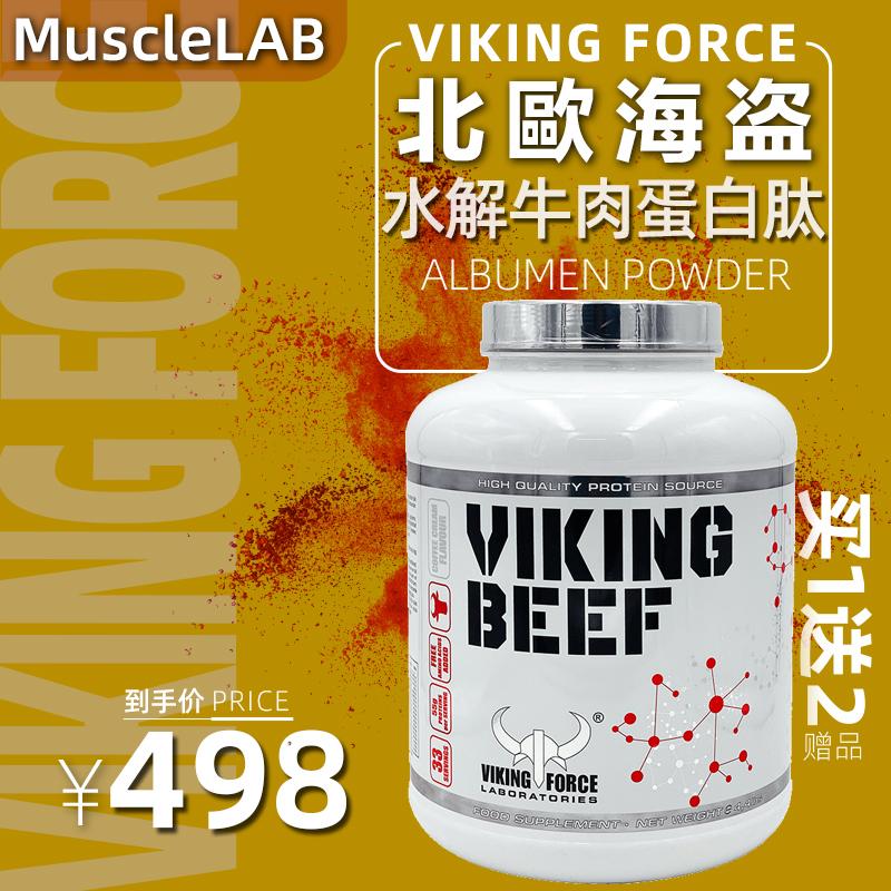 MuscleLAB瑞典VIKING FORCE北欧海盗水解牛肉分离蛋白肽蛋白质粉