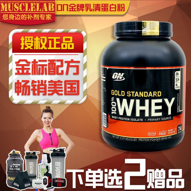 ON欧普特蒙蛋白粉 WHEY运动增肌健身乳清蛋白质粉美国进口 5磅