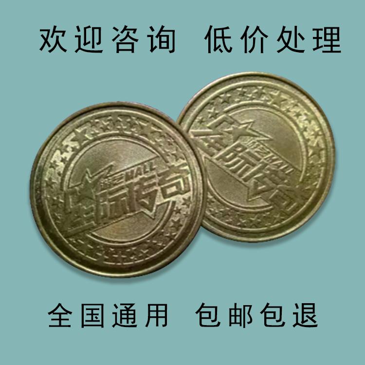 星际传奇游戏币 游戏机代用币 通用币 金色币 铜币包邮