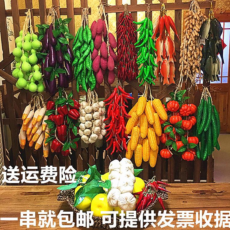 仿真辣椒假玉米大蒜花生蔬菜水果农家乐饭店庭院田模型装饰品挂串