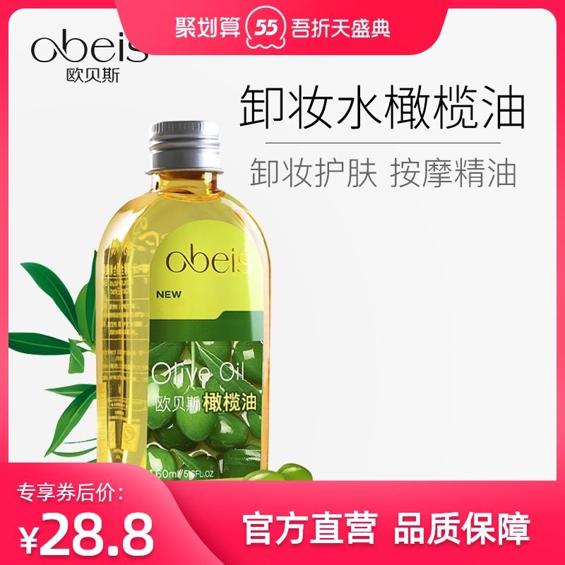 欧贝斯橄榄油正品精油脸部身体护肤补水保湿孕妇卸妆油卸妆水淘宝优惠券