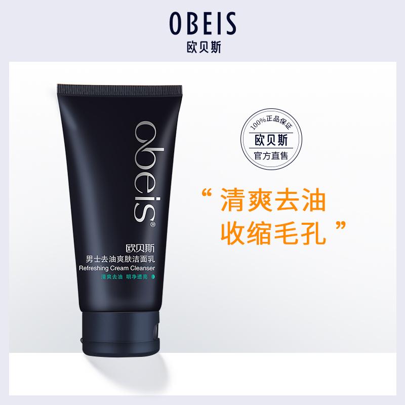 欧贝斯男士去油爽肤洁面乳洗面奶保湿补水控油去黑头清洁收缩毛孔