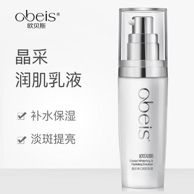 欧贝斯晶采美白润肌乳液女士面部保湿补水淡斑霜提亮肤色修护面霜