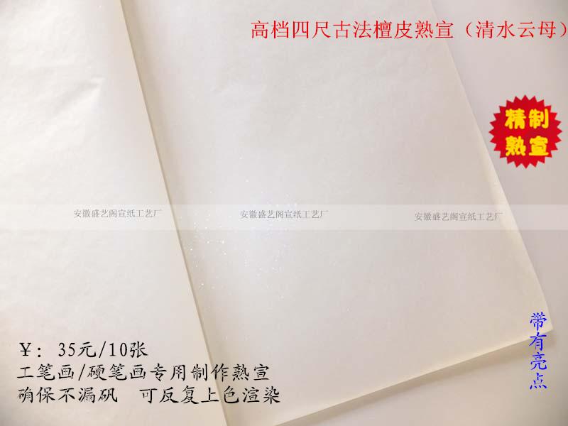 安徽宣纸 精制四尺古法檀皮熟宣(清水书画) 矾宣 工笔画专用