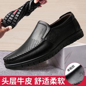 夏季男士凉鞋洞洞鞋透气休闲真皮男鞋子中老年英伦商务爸爸皮鞋男
