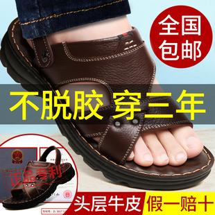 男士拖鞋2020夏季新款潮流真皮软底中老年爸爸外穿两用沙滩凉鞋男品牌