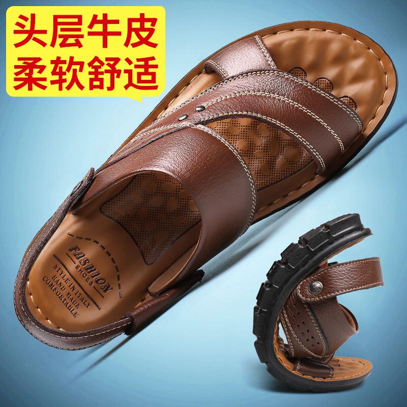 拖鞋男士2021新款夏季一字拖沙滩鞋软底休闲外穿两用真皮凉鞋男鞋