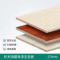 兔宝宝除醛杉木免漆生态板17mm免漆板衣柜橱柜家具板E0级环保板材