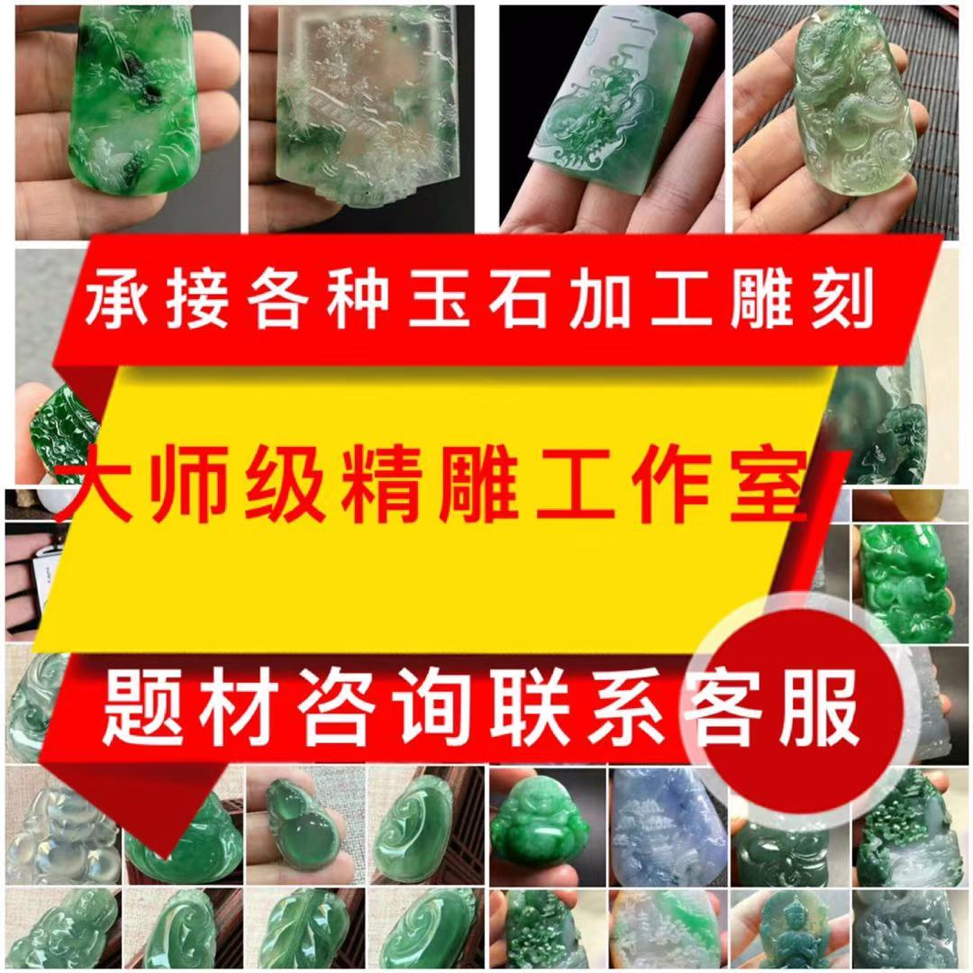 Master jade carving and processing customized raw jade materials jade design hand carved polished inlaid ornaments