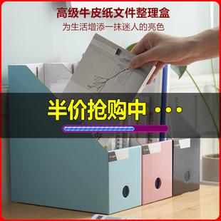 档案整理盒收纳书架文件夹框办公牛皮纸桌面资料收纳盒纸质书立盒