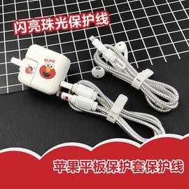 苹果 IPAD2019数据线保护套 平板mini5/4充电线保护绳 充电器贴纸图片