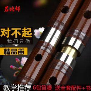 初学入门儿童高级苦竹横曲笛小竹笛
