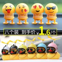 汽车小黄鸭摆件车内装饰品车载车上摇头公仔用品大全小黄人表情包