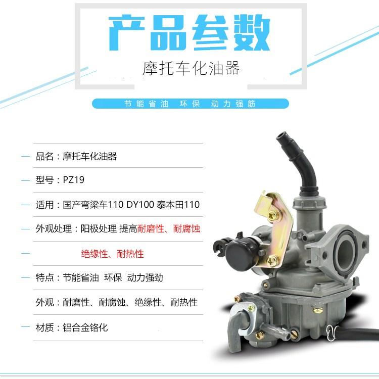 大阳摩托车国产弯梁车110 DY100通用摩托车化油器 PZ19化油器总成