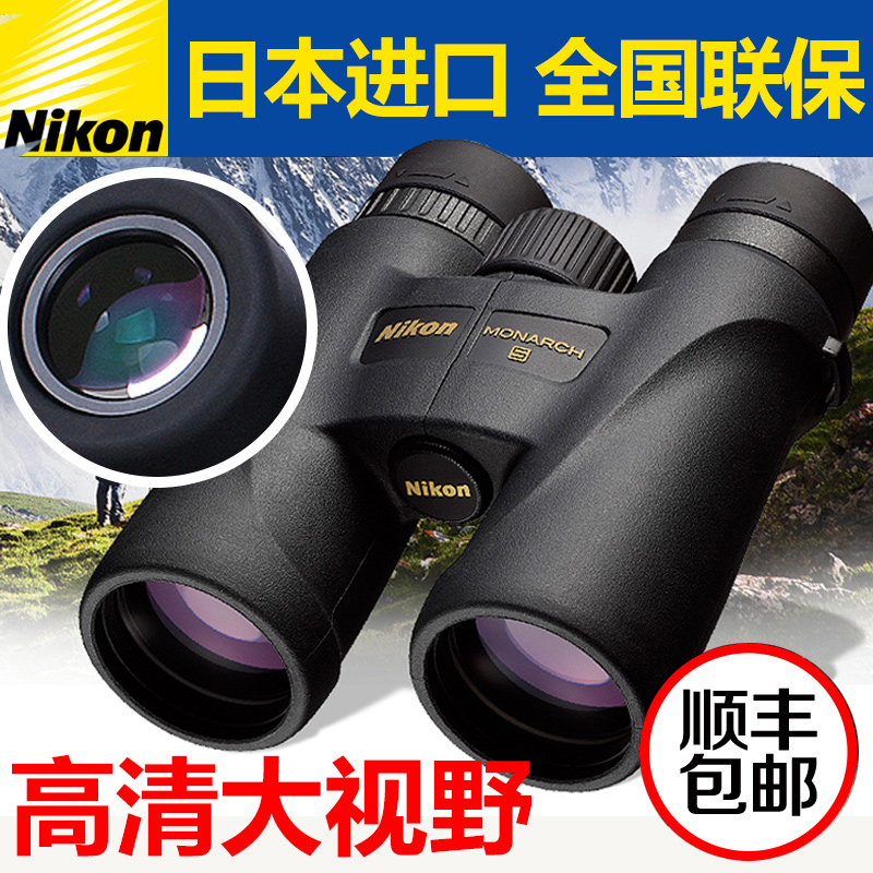 尼康MONARCH 5双筒望远镜夜视高倍高清军工户外日本进口专业正品