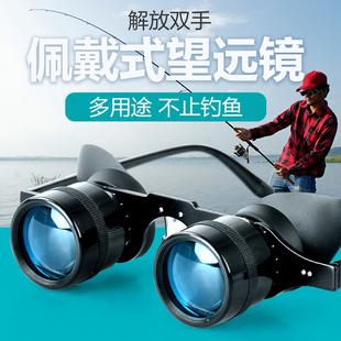钓鱼望远镜高倍看漂专用眼镜头戴式佩戴式高清垂钓镜放大镜近视用