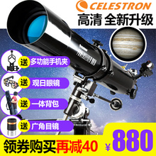 Star Trang 80eq astronomical telescope professional high power deep space entry-level HD night vision glasses