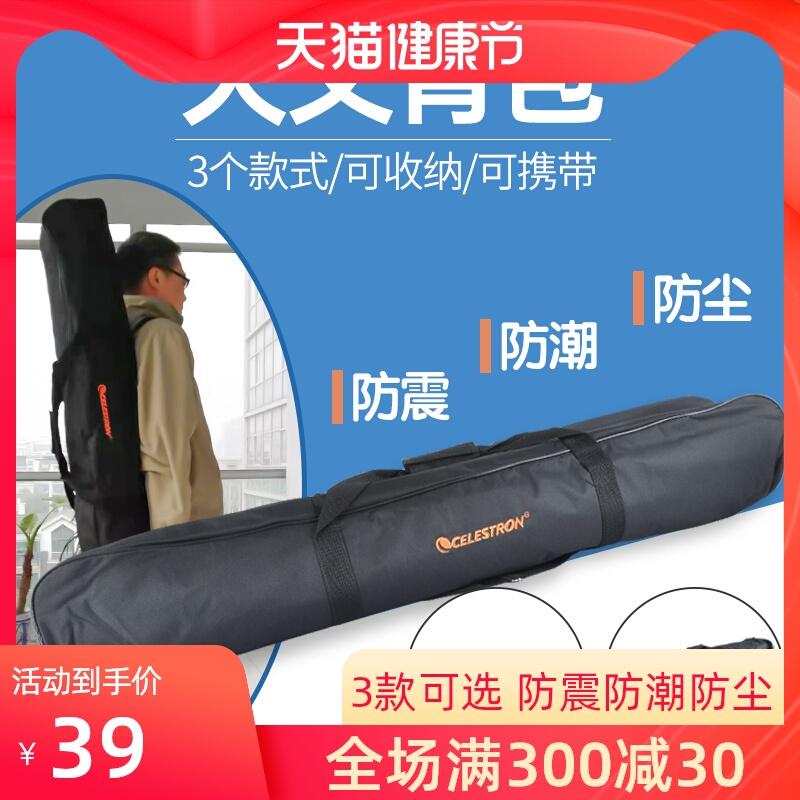 星特朗天文望远镜配件大号防震包户外收纳背包手提包80DX90EQ130
