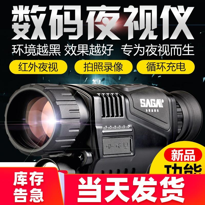 数码夜视仪全黑红外夜视微光高清夜间眼镜红外线非热成像热成相仪 - 封面