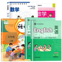 2020上海小学教材五年级上 部编版语文+数学+英语 5年级上册/五年级第一学期 沪版 小学五年级上册课本全套 义务教育教科书