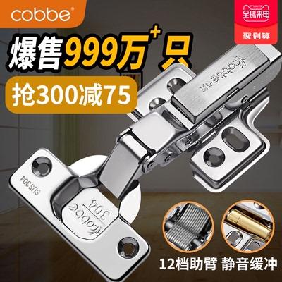 卡贝304不锈钢橱柜门铰链飞机弹簧合页衣柜五金阻尼液压缓冲折叠