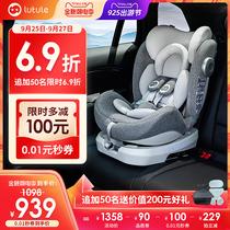 路途乐星跃儿童安全座椅汽车用012岁宝宝婴儿360度旋转车载可躺