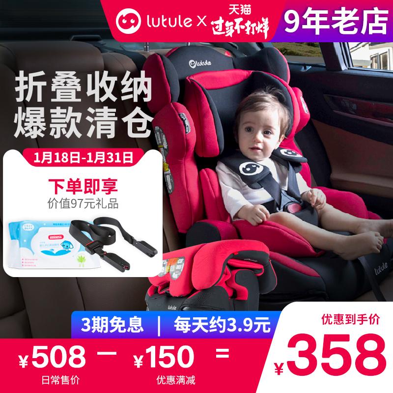 路途乐安全座椅汽车宝宝简易便携
