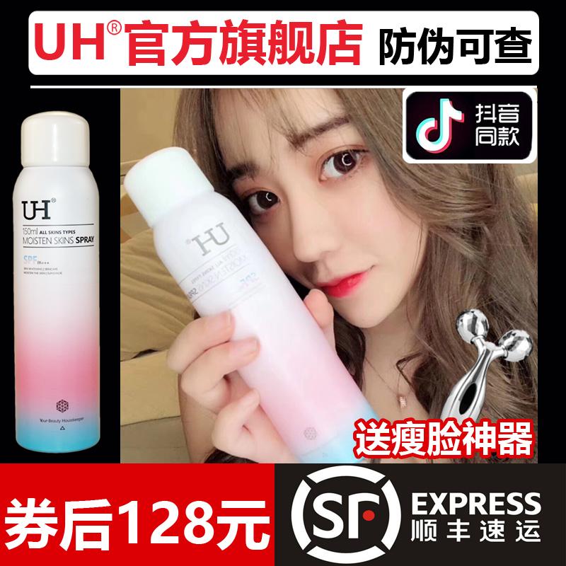 Uh Su Yan крем солнцезащитный крем спрей женский жидкий фундамент вибрирующий фасон унисекс Сеть красный Увлажняющая увлажняющая процедура у студента полностью УФ-защита
