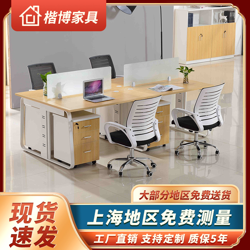 Shanghai office furniture staff staff combination desk and chair 4-person 2 / 4 / 6-person computer desk