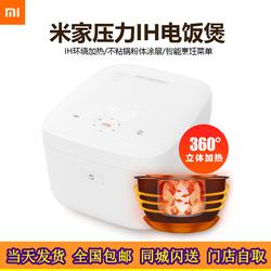米家小米电饭煲IH智能家用3L4L烹饪多功能手机wifi控制2人3-4-5人