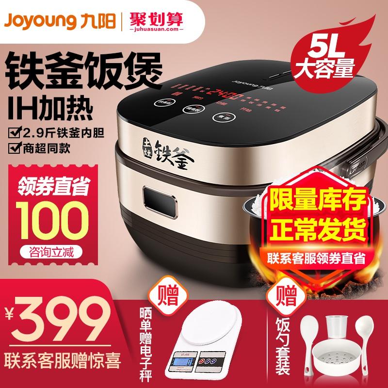 九阳5L电饭煲智能大容量家用多功能煮饭锅IH铁釜3-4-6-8个人50T7