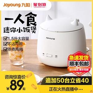 九阳电饭煲家用迷你智能小电饭锅小型1-2-3-4人多功能煮饭全自动