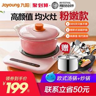 九阳电磁炉家用小型炒菜一体火锅爆炒节能新款电池炉官方旗舰店