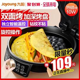 九阳电饼铛电饼档家用双面加热烙饼锅正品自动断电加大加深煎饼机图片