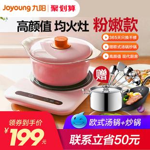 九阳电磁炉家用小型炒菜一体火锅爆炒节能新款 电池炉官方旗舰店