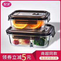 安买耐热玻璃饭盒微波炉加热分隔带盖碗上班族密封便当盒保鲜盒