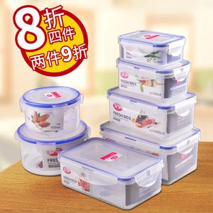 安买保鲜盒塑料水果便当盒食品留样冰箱收纳密封带盖微波炉碗饭盒