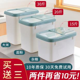 装米桶防虫防潮密封收纳米箱20斤米缸盒10大米面50家用面粉储存罐品牌