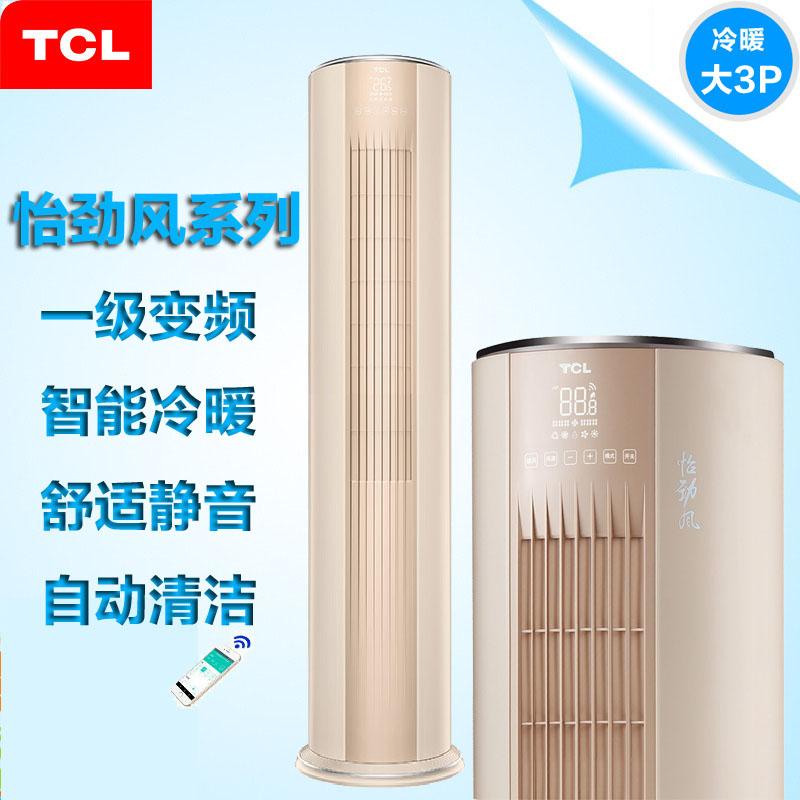 TCL 大2P3P匹家用冷暖型客厅立式定频变频静音空调圆柱形柜机特惠热销0件需要用券