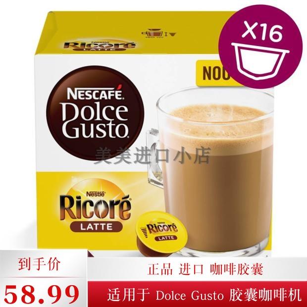 雀巢Dolce Gusto多趣酷思胶囊咖啡RICORE Latte RICORE拿铁16粒