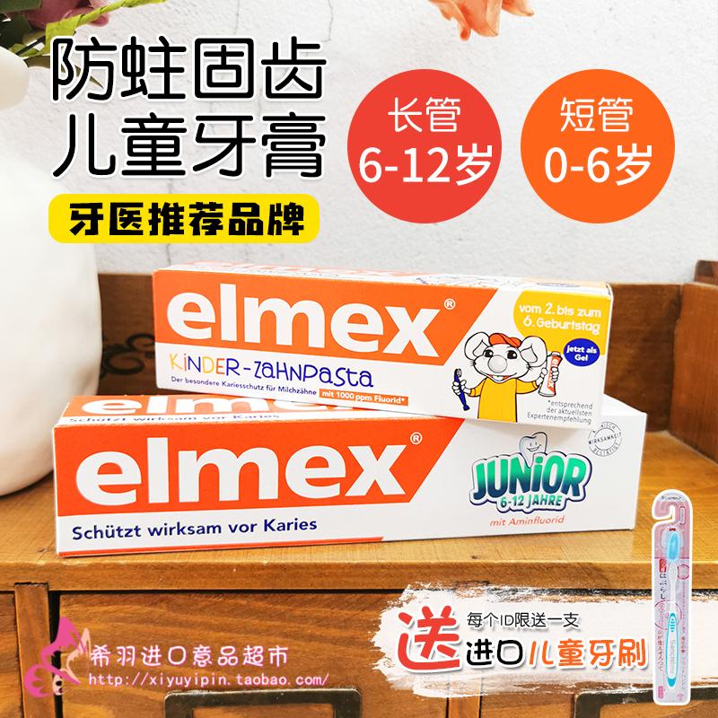 德国elmex儿童含氟牙膏1-3-6-12岁6岁以上换牙期防蛀可吞咽食用