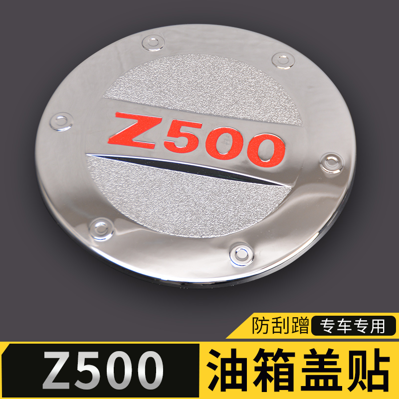Zhongtai Z500 refits the special parts of the external decoration auto supplies to prevent the scratch of the fuel filler cap car stickers