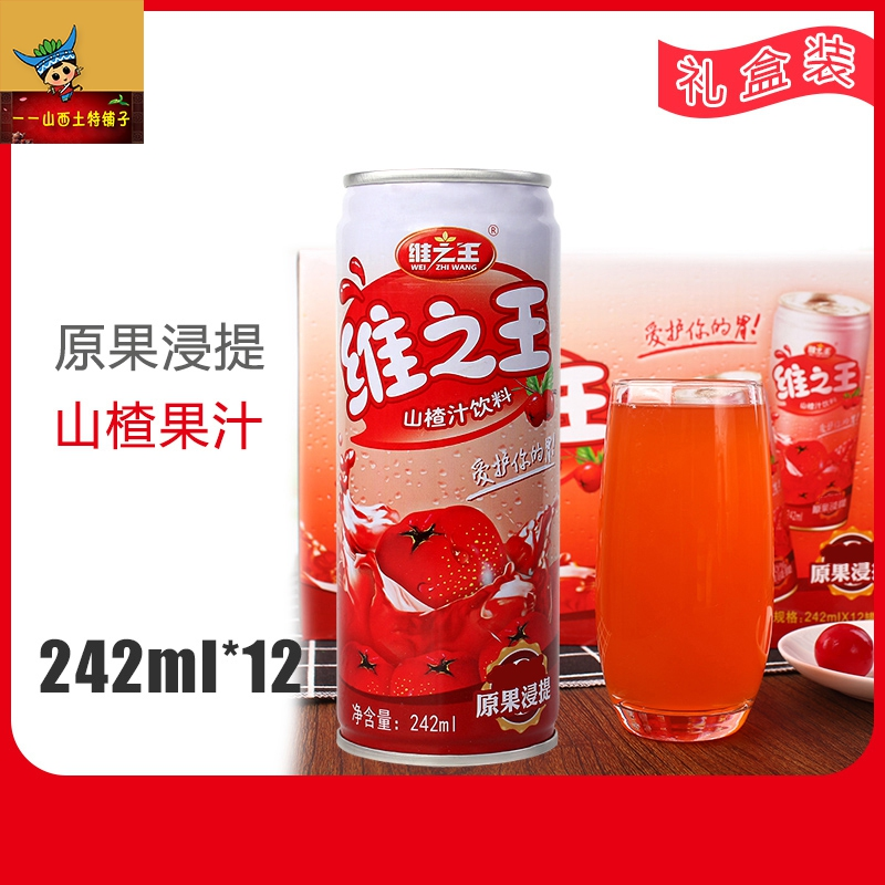King of Wei, a special product of Shanxi weizhiwang hawthorn juice beverage