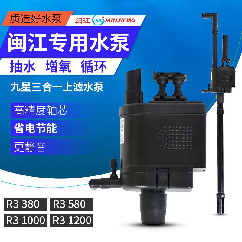 闽江水族箱鱼缸原装上滤水泵R3380R3580R31000R31200静音型三合一